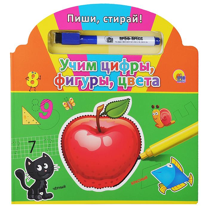 Учим цифры, фигуры, цвета (+ маркер) азбукварик книга компьютер учим формы и цвета с котом леопольдом