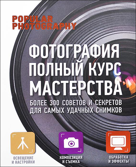 Zakazat.ru Фотография. Полный курс мастерства