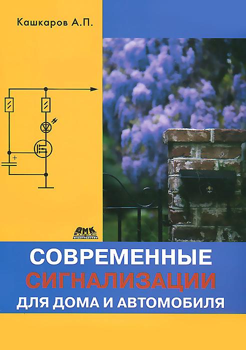 А. П. Кашкаров Современные сигнализации для дома и автомобиля брелок от сигнализации фараон в минске