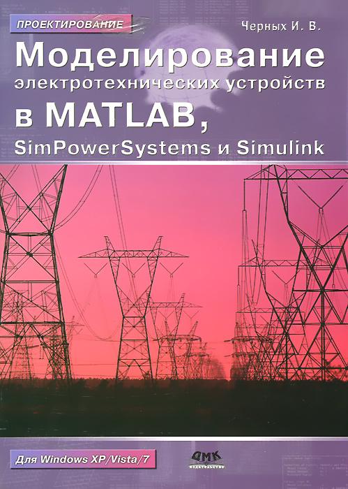 И. В. Черных Моделирование электротехнических устройств в Matlab, SimPowerSystems и Simulink дьяконов в matlab и simulink для радиоинженеров