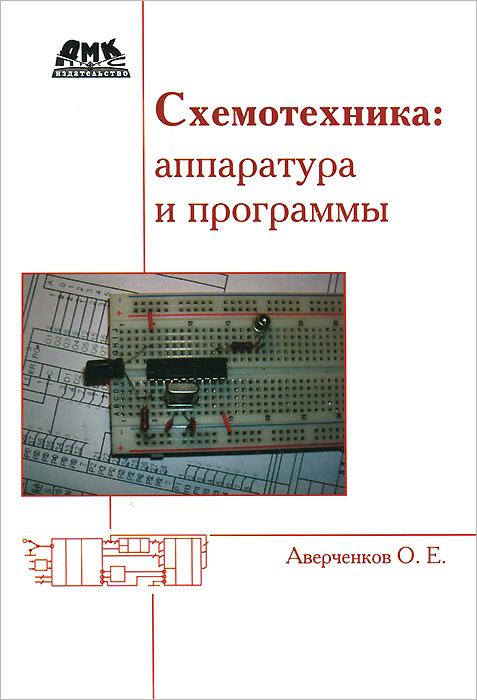 О. Е. Аверченков Схемотехника. Аппаратура и программы