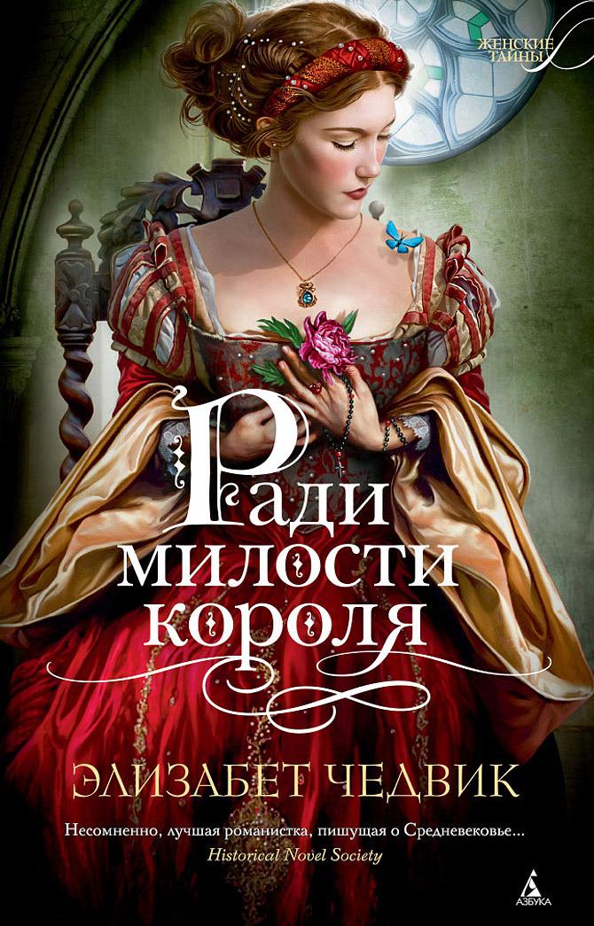 Элизабет Чедвик Ради милости короля чедвик элизабет ради милости короля роман