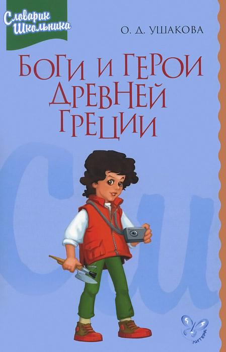 О. Д. Ушакова Боги и герои Древней Греции подвиги геракла cdmp3