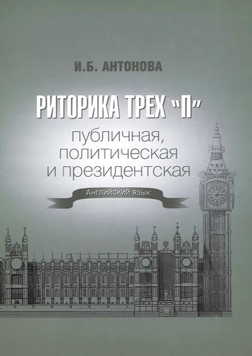 И. Б. Антонова Three