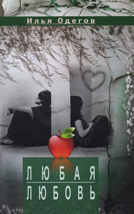 Илья Одегов Любая любовь