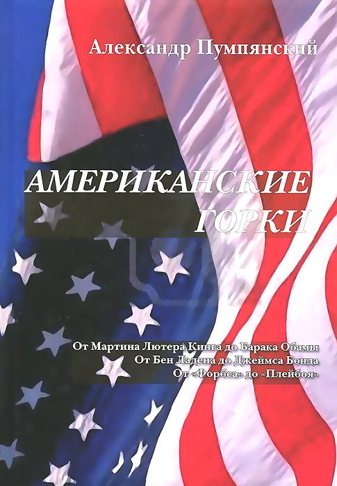 Александр Пумпянский Американские горки пайпер америка