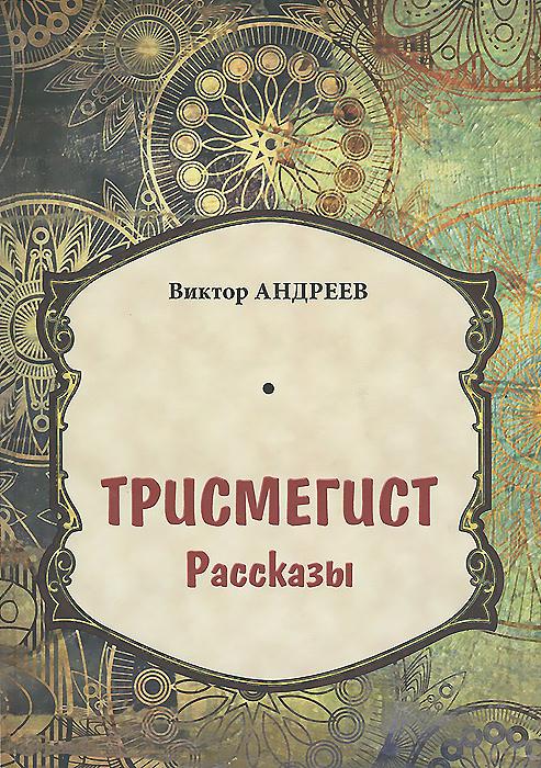 Виктор Андреев Трисмегист николай андреев атака тьмы