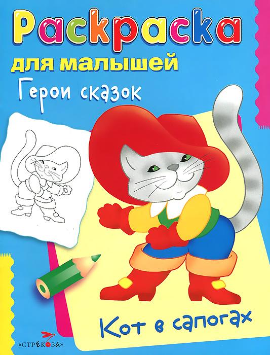 Герои сказок. Кот в сапогах. Раскраска для малышей