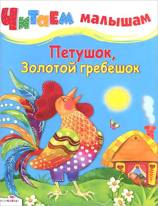 Петушок, Золотой гребешок