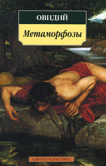 Овидий Метаморфозы овидий назон метаморфозы
