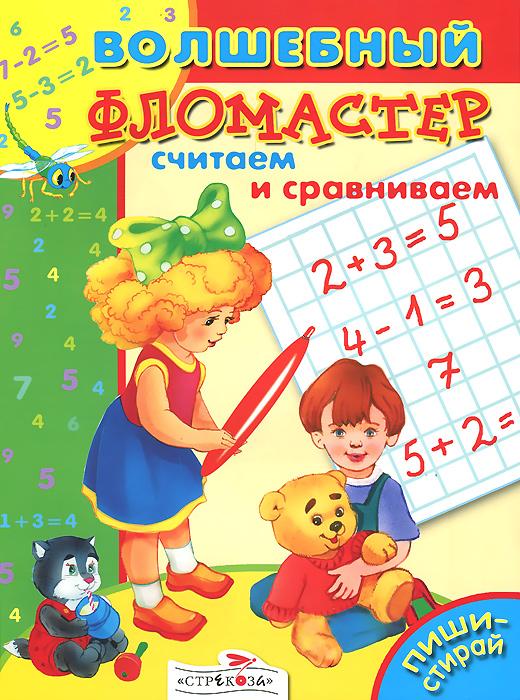 О. Александрова Считаем и сравниваем за сколько можно шубу в суньке