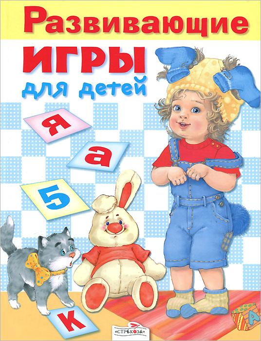 Е. Шарикова Развивающие игры для детей развивающие игры
