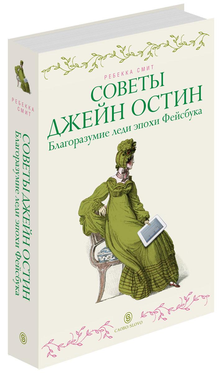 Ребекка Смит Советы Джейн Остин. Благоразумие леди эпохи Фейсбука текстиль женский