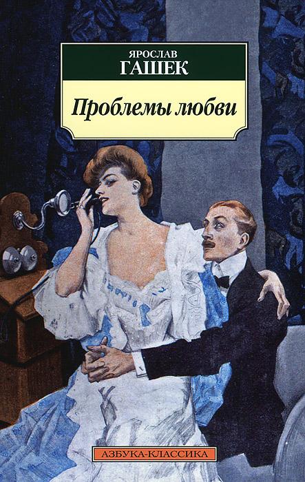 Ярослав Гашек Проблемы любви koh i noor карандаши цветные 12 цветов