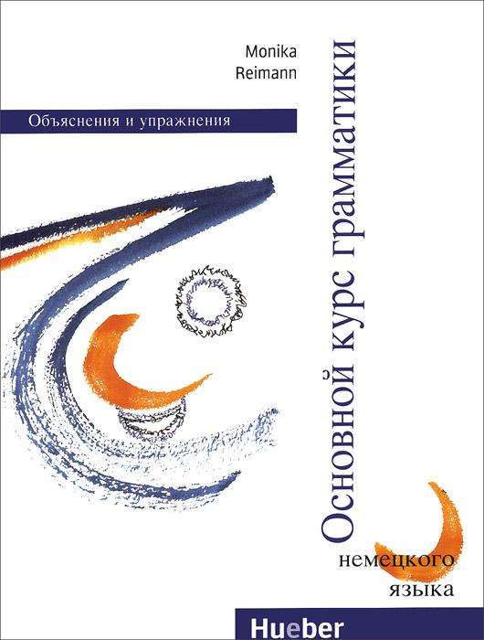 Grundstufen-Grammatik: Russische version / Основной курс грамматики. Обьяснения и упражнения russische lackmalerei