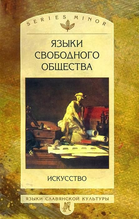 Л. И. Таруашвили, Борис Бернштейн, И. Г. Яковенко Языки свободного общества. Искусство