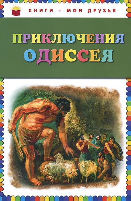 Приключения Одиссея йорам канюк эксодус одиссея командира