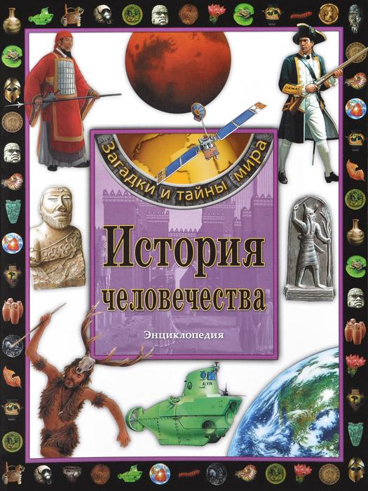 История человечества. Энциклопедия ISBN: 978-5-9951-1323-2