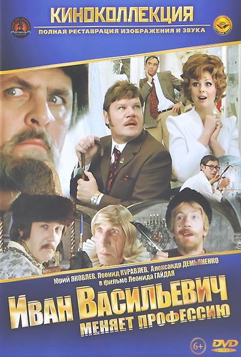 Иван Васильевич меняет профессию  иван васильевич меняет профессию ремастированный dvd