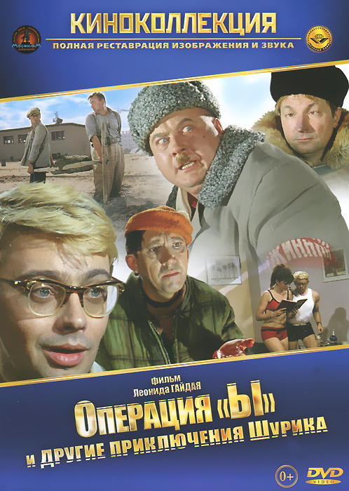 "Операция ""Ы"" и другие приключения Шурика"