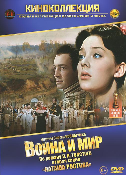 Война и мир, серия 2: Наташа Ростова война и мир серия 4