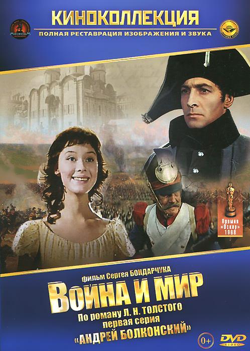 Война и мир, серия 1: Андрей Болконский война и мир серия 4