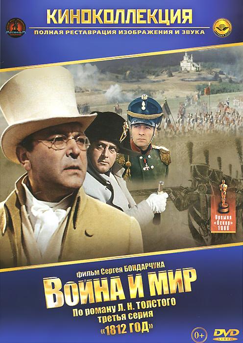 Война и мир, серия 3:  1812 год Мосфильм