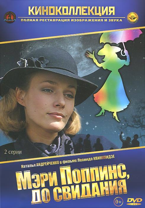 Мэри Поппинс, до свидания Мосфильм,Гостелерадио СССР