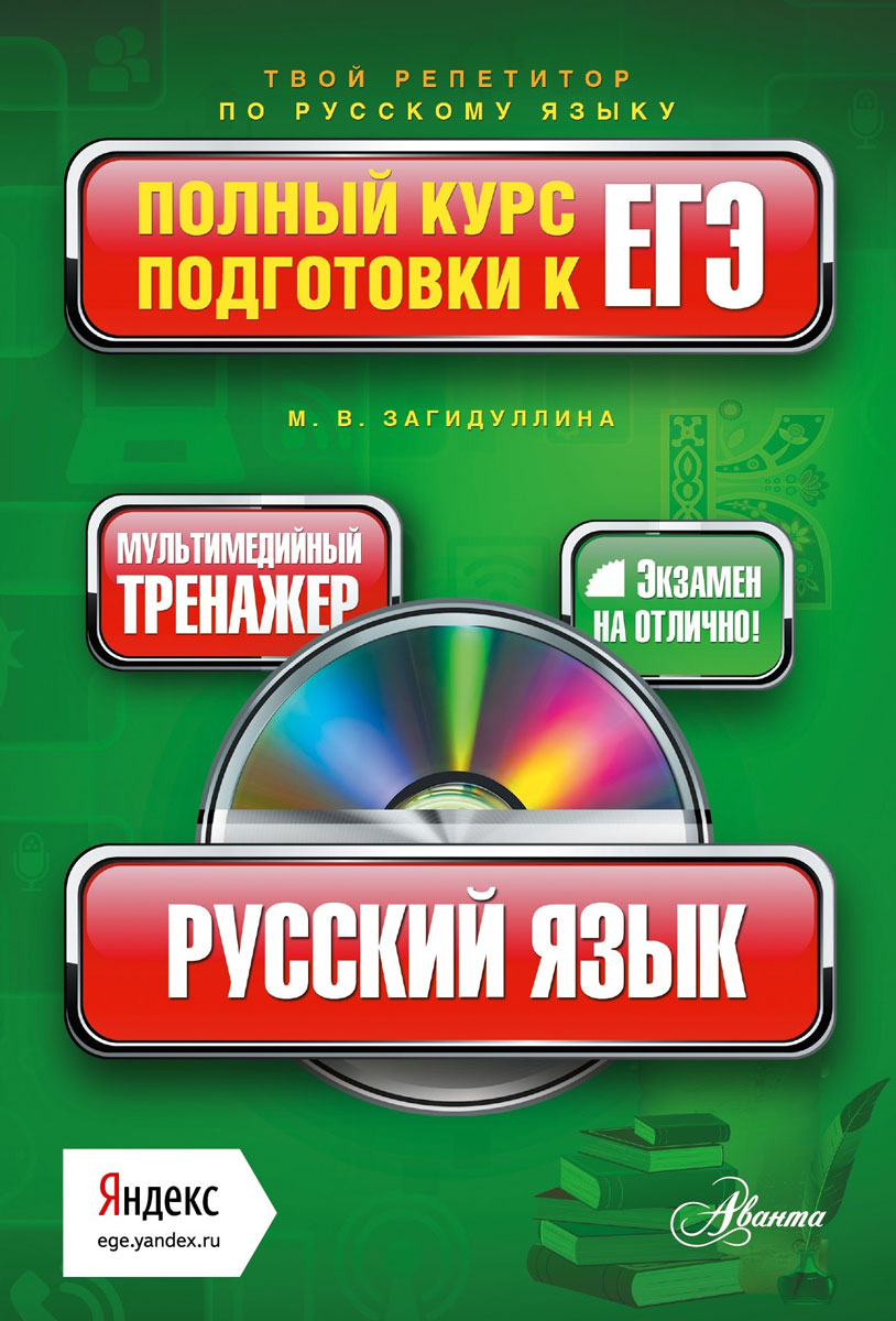 Загидуллина М.В. Русский язык. Полный курс подготовки к ЕГЭ (+ CD-ROM) каталог яндекс газеты