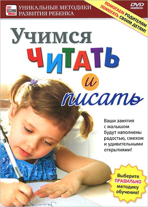 Учимся читать и писать