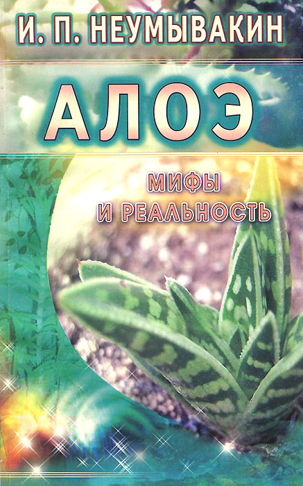 И. П. Неумывакин Алоэ ISBN: 978-5-88503-365-7, 5-88503-363-3