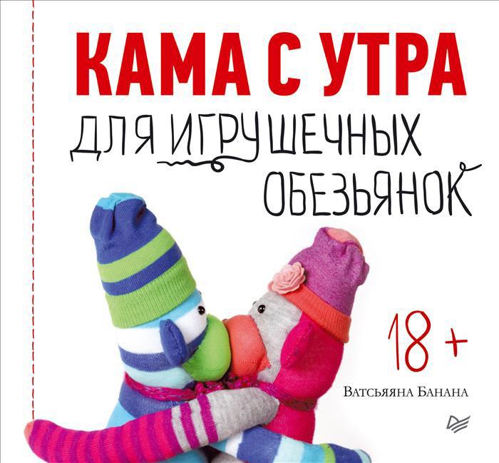 Ватсьяяна Банана Кама с утра для игрушечных обезьянок кама евро 129 в харькове
