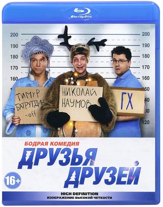 Друзья друзей (Blu-ray)