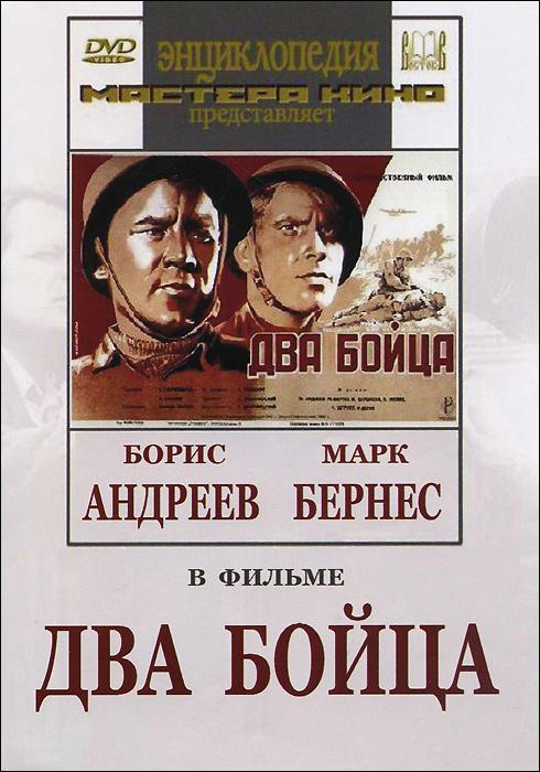Два бойца борис сурис фронтовой дневник
