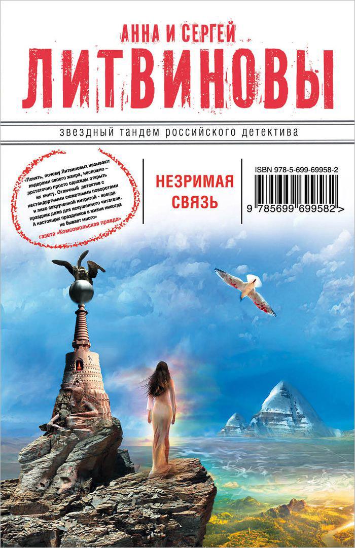 Анна и Сергей Литвиновы Незримая связь