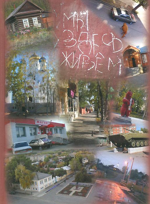 Мы здесь живем. Социальная антропология малого российского города новый макияж бровей карандаш для глаз красотой лайнер брови порошок косметические средства кофе цвет