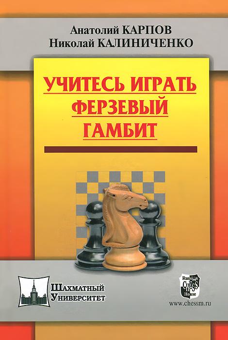 Учитесь играть Ферзевый гамбит. Анатолий Карпов, Николай Калиниченко