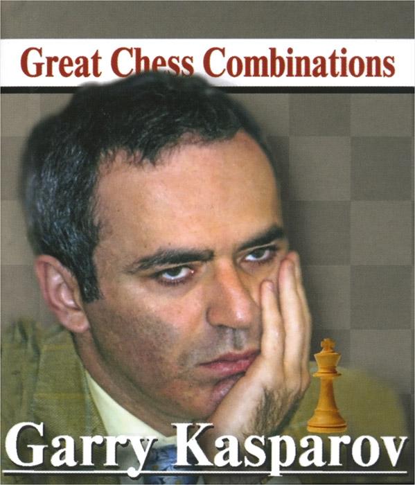 Александр Калинин Garry Kasparov: Great Chess Combinations (миниатюрное издание) калинин а garry kasparov гарри каспаров лучшие шахматные комбинации