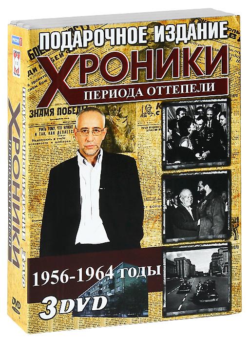 Хроники периода оттепели: Выпуски 20-22 (3 DVD)