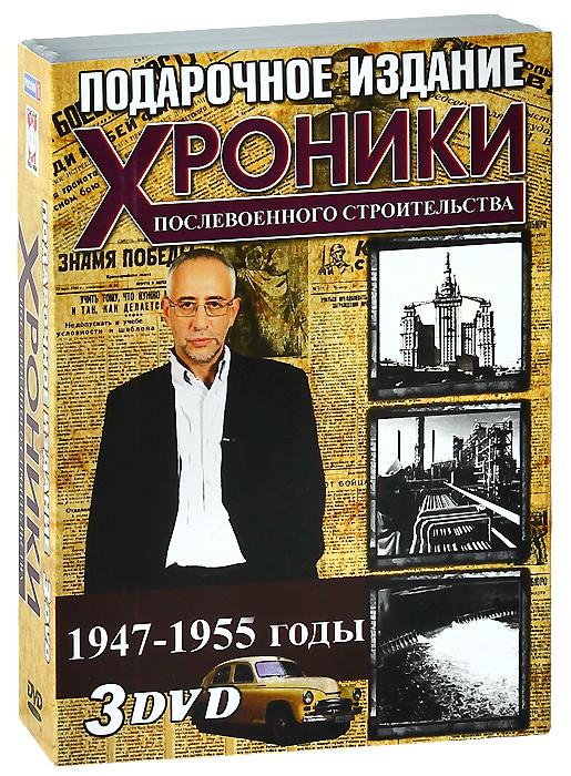 Хроники послевоенного строительства: Выпуски 17-19 (3 DVD)