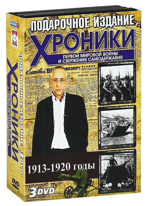 Хроники Первой Мировой войны и свержения самодержавия: Выпуски 5-7 (3 DVD)