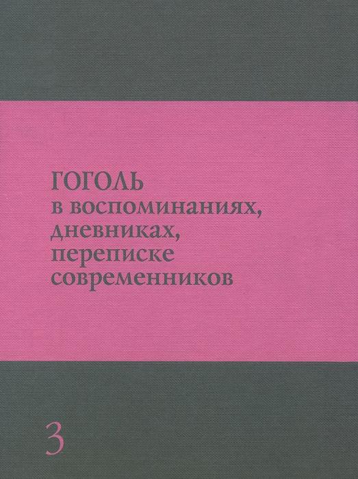 Гоголь в воспоминаниях, дневниках, переписке современников. В 3 томах. Том 3 м ф андреева переписка воспоминания статьи документы воспоминания о м ф андреевой