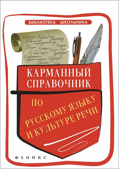 Карманный справочник по русскому языку и культуре речи