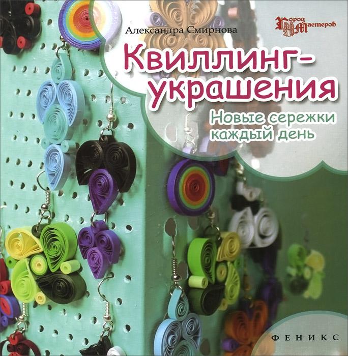 Александра Смирнова Квиллинг-украшения. Новые сережки каждый день иркутск новые леворукие иномарки недорого деу матис полазать