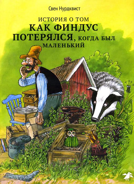 Свен Нурдквист История о том, как Финдус потерялся, когда был маленький
