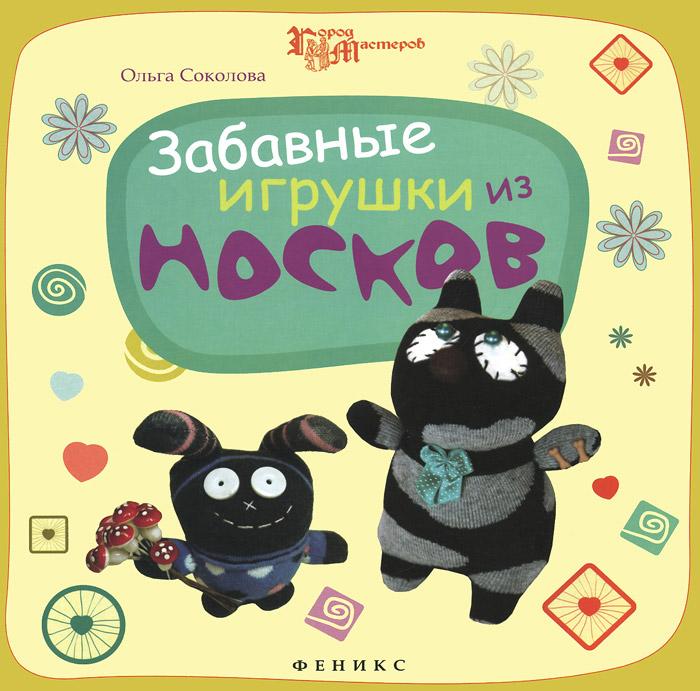Ольга Соколова Забавные игрушки из носков книга мастеров