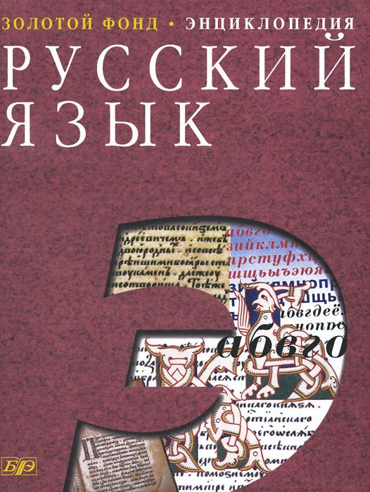 Русский язык. Энциклопедия энциклопедия 1dvd 1mp3