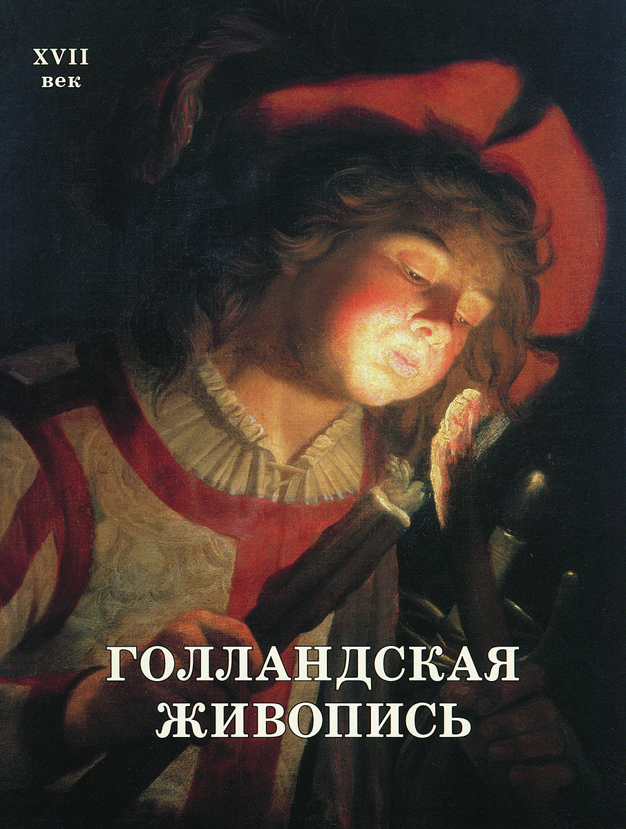 Александр Киселев Голландская живопись. ХVII век ISBN: 978-5-7793-4415-9