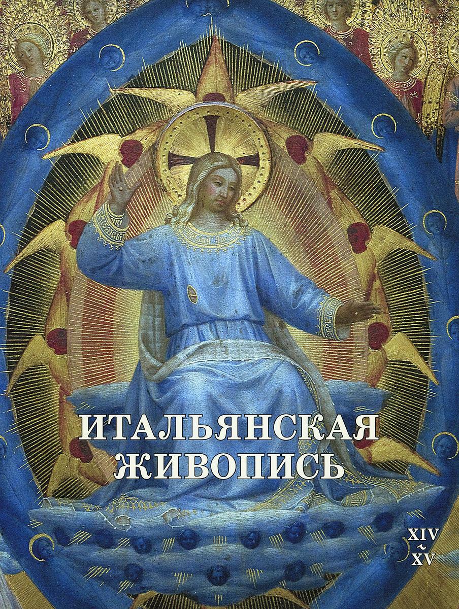Вера Калмыкова Итальянская живопись XIV–XV веков