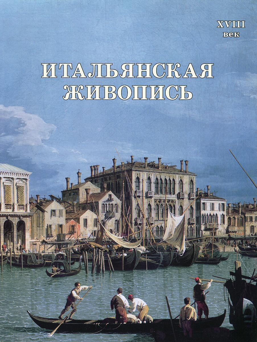 Наталья Майорова, Геннадий Скоков Итальянская живопись. XVIII век итальянская живопись xviii